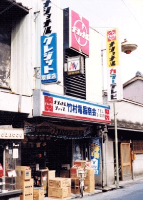 竹村ラジオ商会